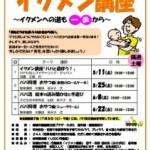 25年もやります。岡崎市イクメン講座