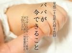 6/15は名古屋でFJ東海セミナーです。「ママの気持ち、子どもの気持ち、パパの気持ち!!~パパが今できること~」FJTオレンジリボンプロジェクト